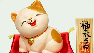 辻下重丸作 三福猫「福来たる」