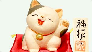 辻下重丸作 三福猫「福招く」