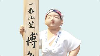 博多の夏 伝統工芸士 木本秀一作